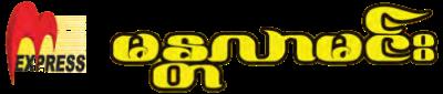Mandalar Minn Express